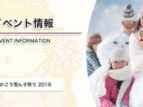 yukinko2018img