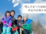 yukinko-cancel
