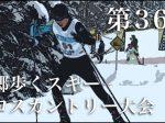 nakagoski36