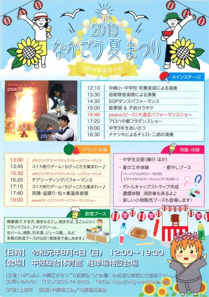summerfesta2019