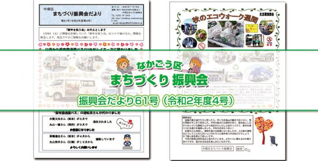 shinkoukaidayori61
