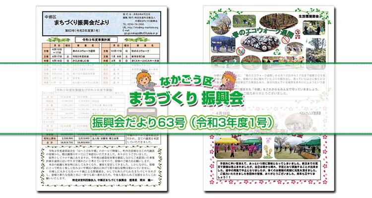 shinkoukaidayori63