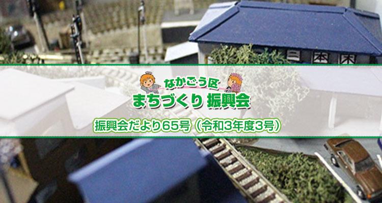 shinkoukaidayori65